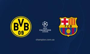 Боруссія - Барселона: онлайн-трансляція матчу Ліги чемпіонів
