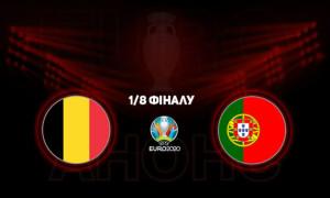 Бельгія - Португалія: анонс і прогноз на матч 1/8 фіналу чемпіонату Європи