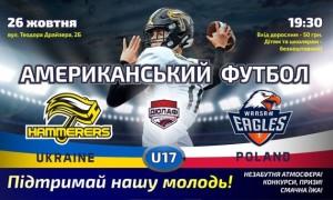 Завтра у Києві відбудеться міжнародний матч з американського футболу