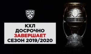 Російська КХЛ завершила сезон без переможця, а потім передумала