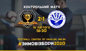 СК Дніпро-1 переміг Динамо у контрольному матчі