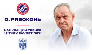 Рябоконя визнали найкращим тренером 12 туру УПЛ
