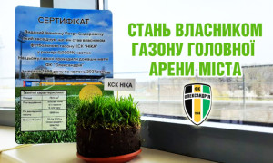 Олександрія продає уболівальникам газон свого стадіону