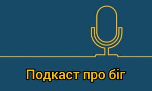 Українці - призери у Стамбулі, Римі та Болгарії - Пейсмейкери