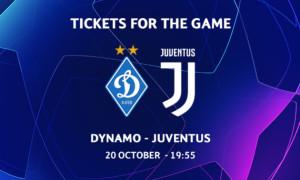 Динамо прийме Ювентус з уболівальниками