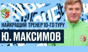 Максимов - найкращий тренер 10 туру УПЛ