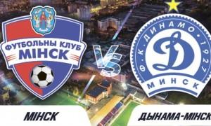 ФК Мінськ - Динамо Мінськ 3:2. Огляд матчу