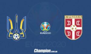 Україна - Сербія: де дивитися онлайн матчу кваліфікації до Євро-2020