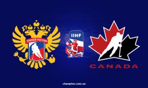 Росія - Канада: онлайн-трансляція фіналу молодіжного чемпіонату світу