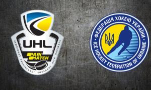 УХЛ і ФХУ спільно проведуть чемпіонат України