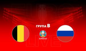 Бельгія - Росія: онлайн-трансляція матчу в групі B. LIVE