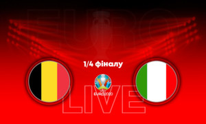 Євро-2020. Бельгія - Італія: онлайн-трансляція матчу 1/4 фіналу. LIVE