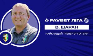 Шаран – найкращий тренер 21 туру УПЛ