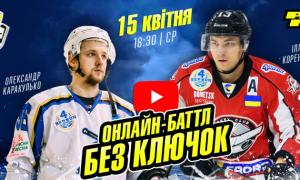 В УХЛ відбудеться битва між гравцями Дніпра та Донбасу