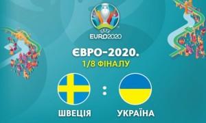 Швеція визначила стартовий склад на матч з Україною на Євро-2020