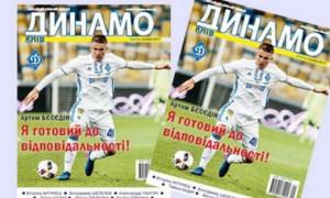 Динамо припиняє випуск клубного журналу