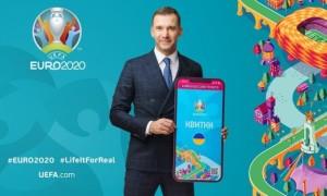 Євро-2020: Вперше на чемпіонаті Європи будуть виключно мобільні квитки