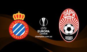 Еспаньйол - Зоря: прогноз букмекерів на матч Ліги Європи