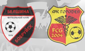 Білшина вдома програла ФК Городея у 3 турі чемпіонату Білорусі