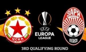 ЦСКА Софія - Зоря: онлайн-трансляція матчу Ліги Європи. LIVE