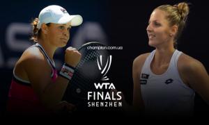 Барті - Плішкова: онлайн трансляція півфіналу Підсумкового турніру WTA. LIVE