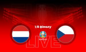Євро-2020. Нідерланди - Чехія: онлайн трансляція матчу 1/8 фіналу. LIVE