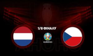 Нідерланди - Чехія: анонс і прогноз на матч 1/8 фіналу чемпіонату Європи