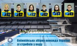 Збірна України зі стрибків у воду назвала склад на Олімпіаду