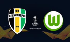 Олександрія - Вольфсбург: анонс і прогноз на матч Ліги Європи