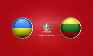 Україна - Литва: онлайн-трансляція кваліфікації Євро-2020. LIVE