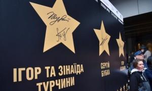 У Києві з'явилися зірки на честь Бубки, Бєланова і подружжя Турчиних