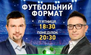 Сьогодні вийде в ефір перший випуск нового футбольного проекту