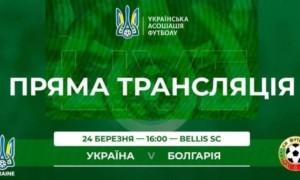 Україна (U-21) - Болгарія (U-21): онлайн-трансляція матчу Antalya Cup