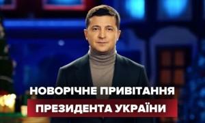 Усик, Беленюк і Бубка знялися у відеопривітанні Зеленського з Новим роком
