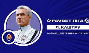 Каштру – найкращий тренер туру УПЛ