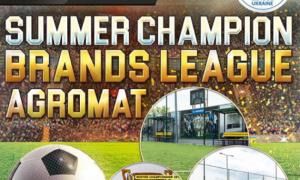 У Києві відбудеться Літній чемпіонат Brands League