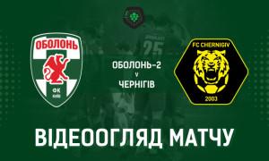 Оболонь 2 - Чернігів 0:0. Огляд матчу
