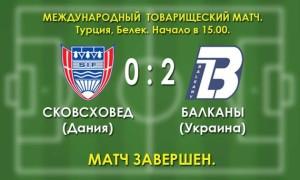 Балкани переграли Сковшовед у контрольному матчі