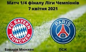 Прогноз на матч Баварія - ПСЖ: 7 квітня 2021