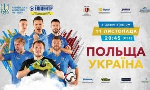 Призначено нову дату матчу Польща - Україна