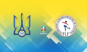 Збірна України оголосила заявку на матч проти Люксембургу