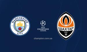 Манчестер Сіті - Шахтар: анонс і прогноз на матч Ліги чемпіонів