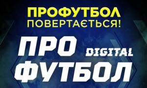 4 жовтня відбудеться дебютний випуск Профутбол Digital в YouTube