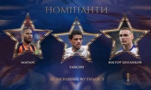 УАФ оголосила трійку претендентів на звання найкращого гравця року в Україні