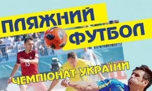 Завтра визначиться чемпіон України з пляжного футболу