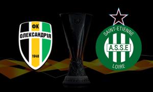 Олександрія - Сент-Етьєн: онлайн-трансляція матчу Ліги Європи. LIVE