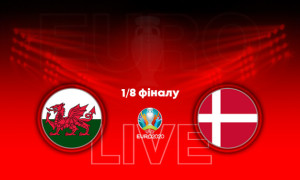 Євро-2020. Вельс - Данія: онлайн-трансляція матчу 1/8 фіналу. LIVE