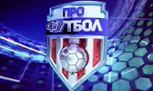 Повний випуск програми Профутбол за 18.08.2019