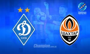 Динамо - Шахтар: онлайн. LIVE-трансляція