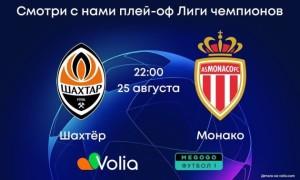 Volia TV покаже матч-відповідь плей-оф Ліги чемпіонів Шахтар - Монако